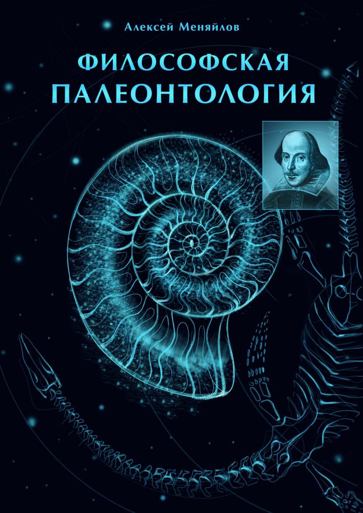 Философская Палеонтология