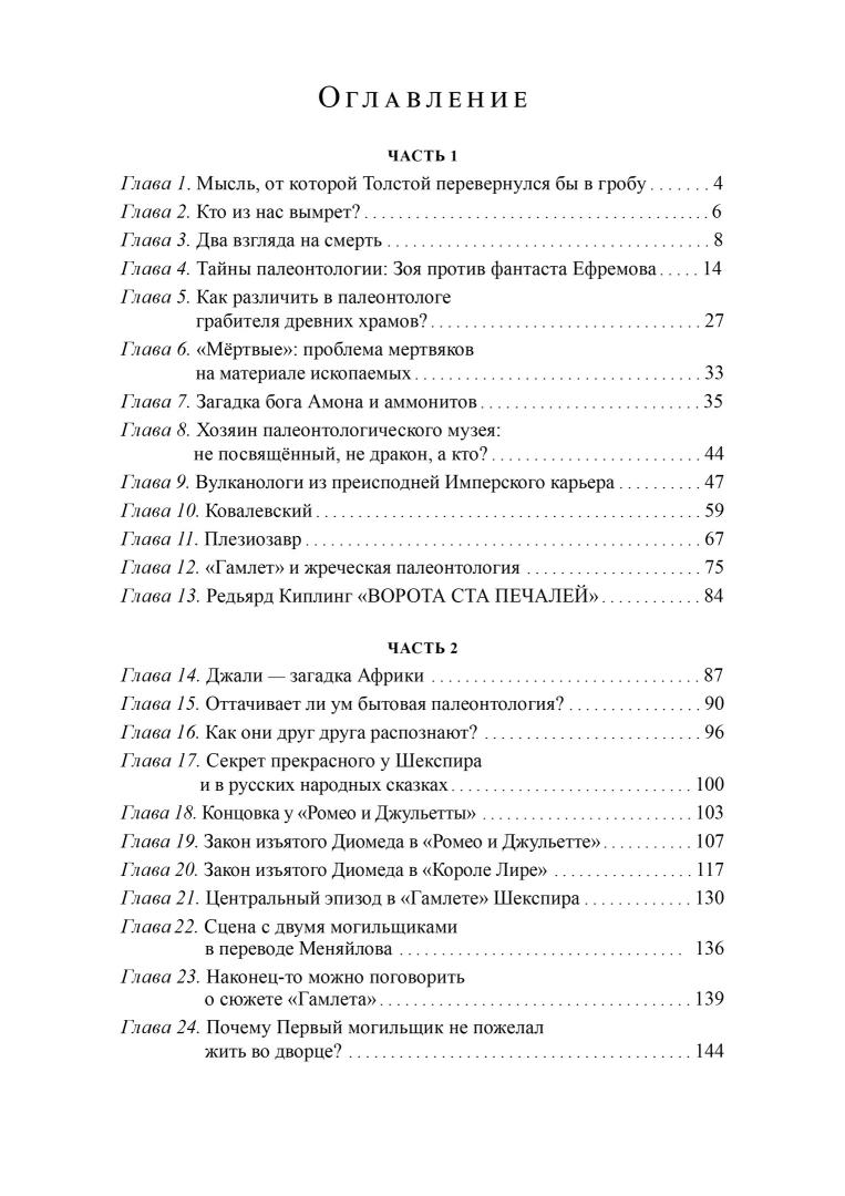 Философская Палеонтология Оглавление-1