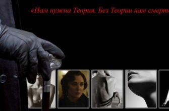 """Рука с тростью Пуаро, несколько фото женщин снизу и надпись """"Без теории нам смерть"""""""
