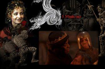 Королева марго из одноимённого сериала, дракон и нукеры