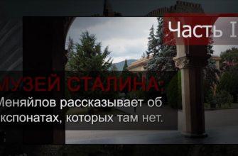 музей сталина меняйлов рассказывает об экспонатах которых там нет ч 3